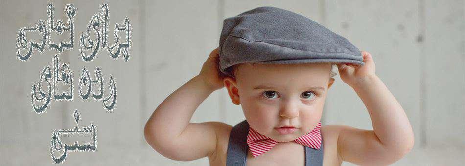 کلاه مناسب برای تمامی سنین